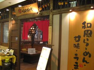 hozukiya2.jpg