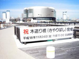 kizuribashi1.jpg