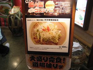 odaiba-tantan3.jpg