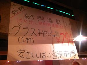 odaiba_hongkonitiba3.jpg