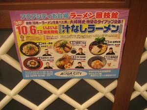 odaiba_ramenkokugikann1.jpg