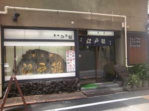 tukiji-edogin2.jpg