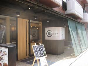 tukiji-edojidai.jpg