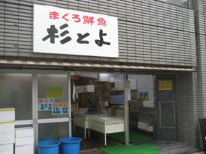 tukiji-sugitoyo1.jpg