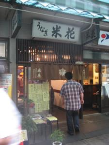 tukiji_komehana2.jpg