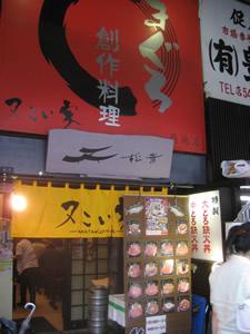 tukiji_mataikoya5.jpg