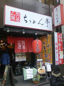 tukiji_tirimentei3.jpg