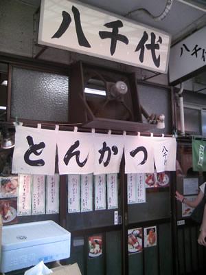 tukiji_yachiyo3.jpg