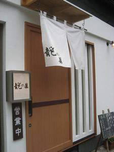 tukisima_ryunosu2.jpg
